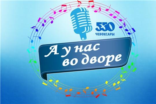 В год 550-летия Чебоксар в Московском районе стартует масштабный караоке-проект «А у нас во дворе!»