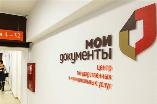 В чебоксарских офисах «Мои документы» оказывают услуги предпринимателям по вопросам недвижимости