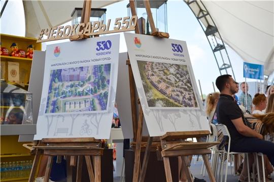 На экспозиции Чебоксар развернулся «Открытый город» и лаборатория идей