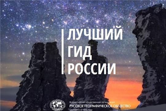 Продолжается прием работ на Всероссийский конкурс «Лучший гид России»
