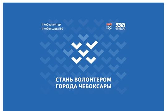 Команда волонтеров 550-летия Чебоксар по многочисленным просьбам расширяется