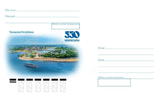 К 550-летию Чебоксар будет выпущен особый почтовый конверт