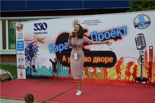 В Чебоксарах прошел третий этап караоке-проекта «А у нас во дворе»