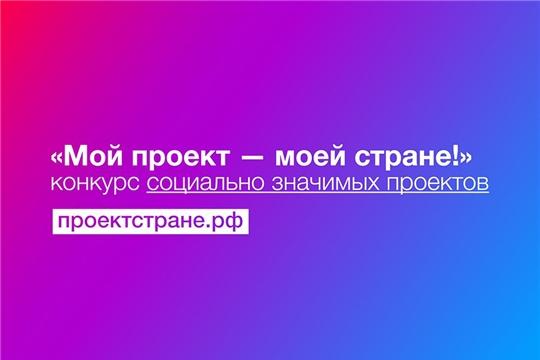 Приглашаем к участию во всероссийском конкурсе социально значимых проектов «Мой проект – моей стране!»