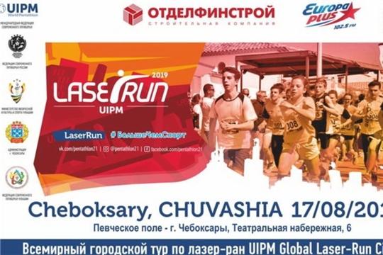 Спорт - для всех: в Чебоксарах открыта регистрация на Всемирный городской тур по лазер-рану