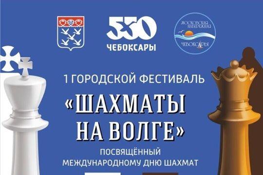 Первый городской фестиваль «Шахматы на Волге» пройдет 20 июля на Московской набережной