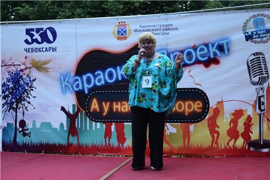 В Московском районе г.Чебоксары состоится шестой этап караоке-проекта «А у нас во дворе»