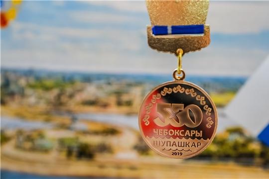 В Чебоксарах на оргкомитете вручат юбилейные медали в память о 550-летии города