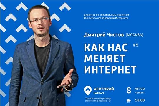 Экспертом «Лектория на Волге» 8 августа станет главный редактор интернет-редакции «Первый канал. Всемирная сеть» Дмитрий Чистов