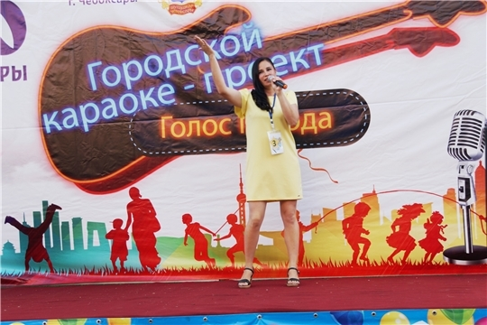 Чебоксарам - 550: в Ленинском районе пройдет очередной отборочный этап городского караоке-проекта «Голос города»