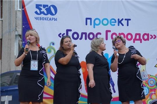 Чебоксарам-550: в новоюжном районе прошел очередной этап караоке-конкурса «Голос города»
