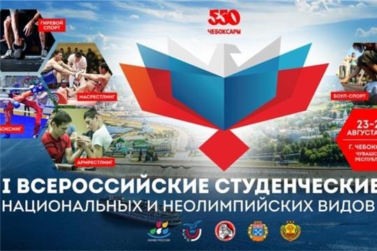 Впервые в Чебоксарах состоятся Всероссийские студенческие игры национальных и неолимпийских видов спорта