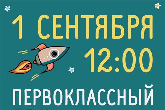 «Первоклассный день»: в парке Николаева пройдет большой праздник ко Дню знаний