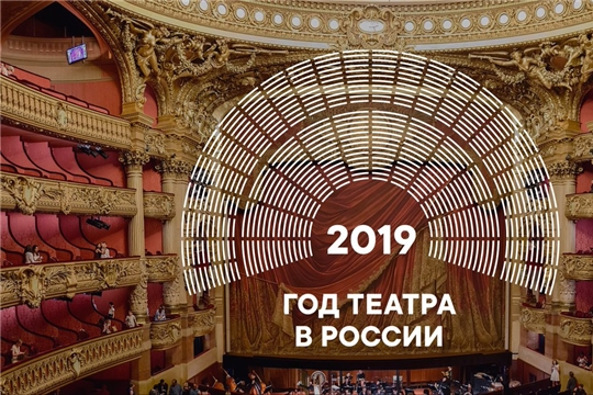 В Год театра