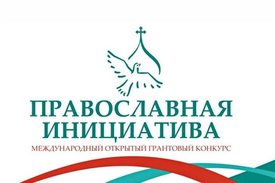 Стартует Международный открытый грантовый конкурс «Православная инициатива 2019-2020»
