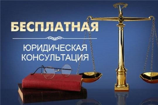 Бесплатная юридическая помощь: 12 сентября – прием и консультирование граждан
