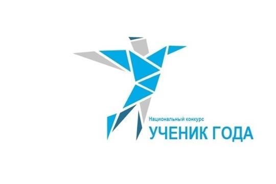 Проводится национальный конкурс «Ученик года»