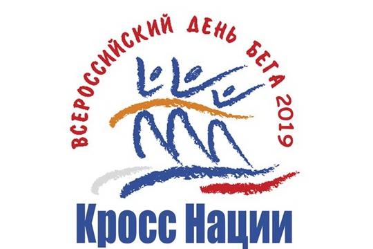 «Кросс Нации - 2019»: старт 21 сентября на набережной Чебоксарского залива в районе Певческого Поля