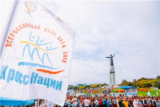 21 сентября на набережной Чебоксарского залива стартует «Кросс Нации – 2019»