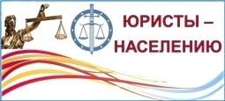 Юристы - населению