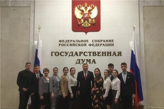 Детский школьный парламент города Канаш посетил Государственную Думу Российской Федерации