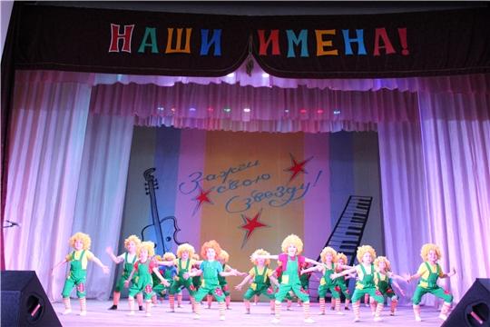 В Канаше прошел II тур городского конкурса детского и юношеского творчества «Наши имена» под девизом «Зажги свою звезду»