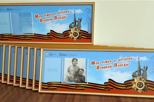 Канашские школьники приняли участие в создании выставки «Моя семья в истории Великой Победы»