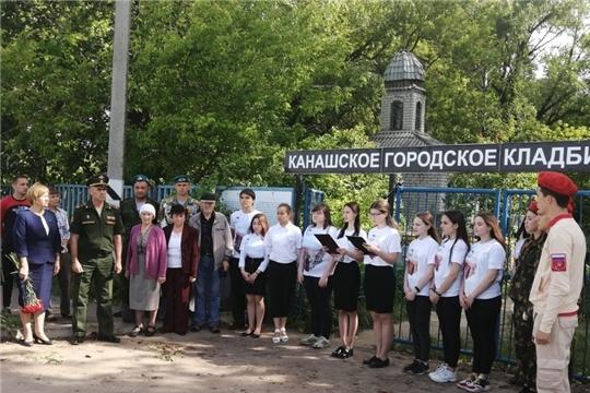 Канаш присоединился к Всероссийской акции «Горсть памяти»