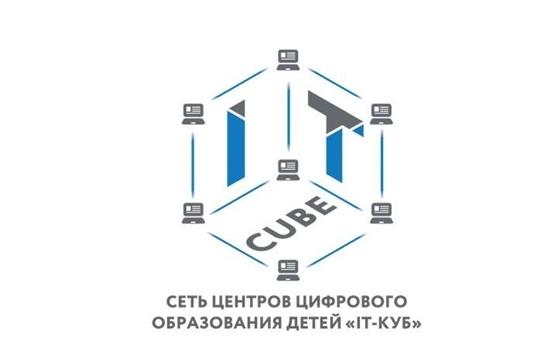 На базе Канашского педагогического колледжа с нового учебного года будет открыт Центр цифрового образования детей и подростков «IT-куб»