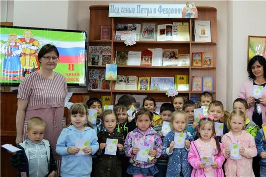 В преддверии Всероссийского дня семьи, любви и верности библиотеки города проводят увлекательные мероприятия