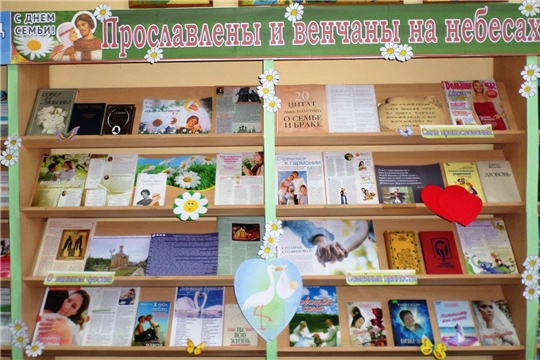 Библиотеки города отмечают Всероссийский день семьи,любви и верности