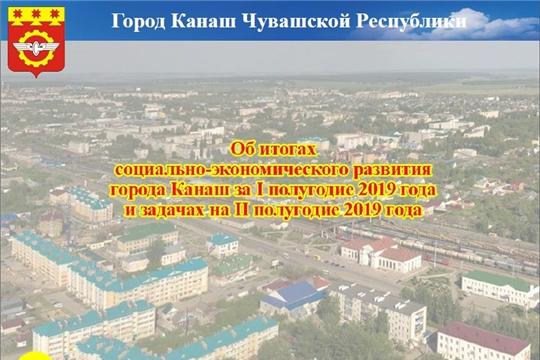 Подведены итоги социально-экономического развития города Канаш за 1 полугодие 2019 года