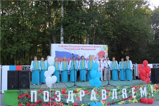 В городе Канаш состоялся праздничный концерт, посвященный Дню Государственного флага Российской Федерации