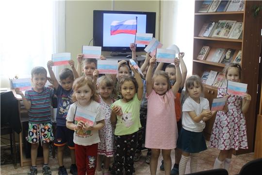 В библиотеках ЦБС г. Канаш прошли мероприятия, посвященные Дню Государственного флага Российской Федерации