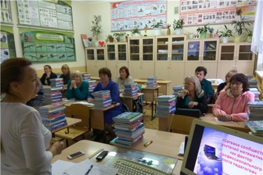 На базе МБОУ «Средняя общеобразовательная школа №10» г.Канаш состоялась работа секционной площадки учителей математики