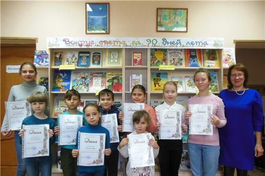 В детской библиотеке г. Канаш состоялось подведение итогов работы большого летнего книжного квеста «Штурманы книжных морей»
