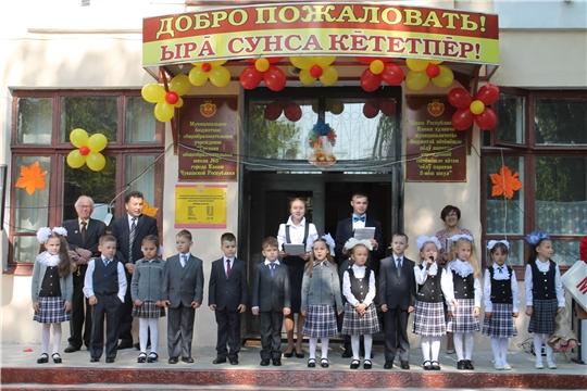 Торжественная линейка, посвященная Дню знаний, в школе №8 г.Канаш