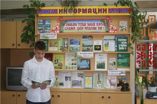 В краеведческой библиотеке г. Канаш с учащимися 9  класса СОШ № 11 состоялась эколого-краеведческая игра «Край родной навек любимый в заповедниках хранимый»