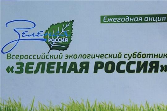 В городе Канаш состоялось торжественное открытие Всероссийского субботника «Зеленая Россия»