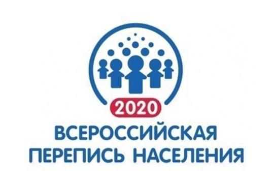 В городе Канаш состоялось заседание комиссии по проведению Всероссийской переписи населения 2020 года