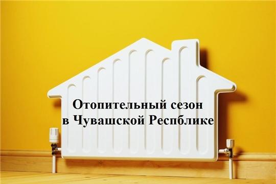 Отопительный сезон в Чувашской Республике
