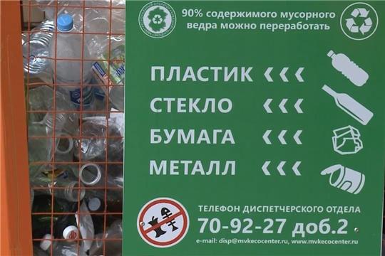 В Чебоксарах внедряют раздельный сбор мусора