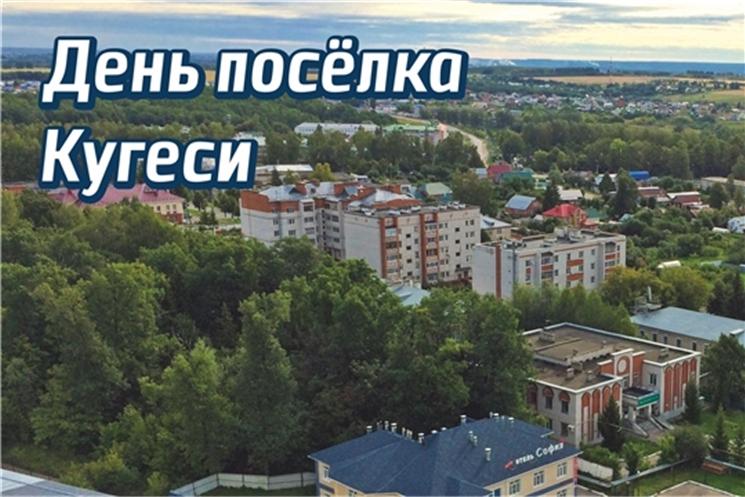 10 августа – День пос. Кугеси Чебоксарского района