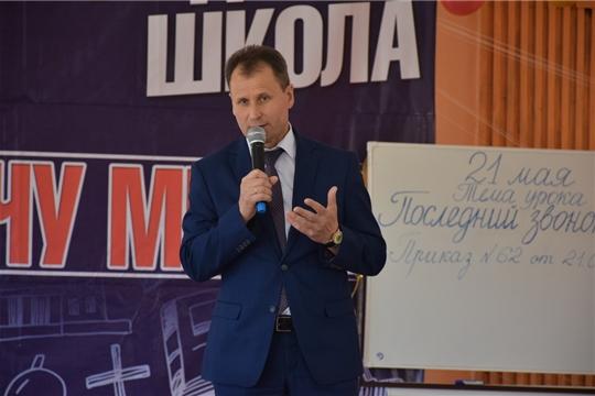 Глава администрации города Шумерля Алексей Григорьев поздравил выпускников с Последним звонком