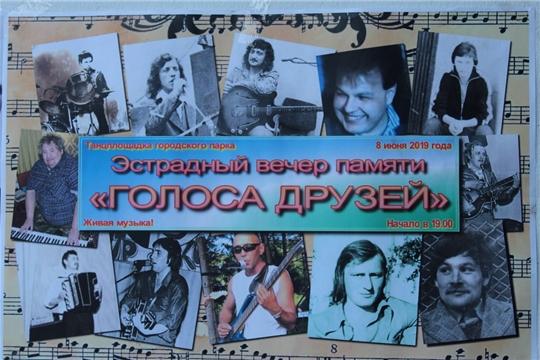 В парке культуры и отдыха города Шумерля состоялся эстрадный вечер памяти «Голоса друзей»