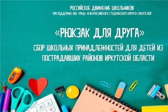 Приглашаем шумерлинцев помочь школьникам из пострадавших районов Иркутской области и принять участие во Всероссийской акции «Рюкзак для друга»