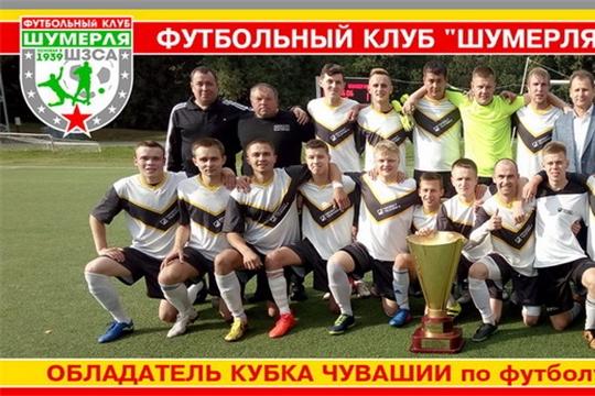 ФК «Шумерля - ШЗСА» - обладатель Кубка Чувашии по футболу 2019 года