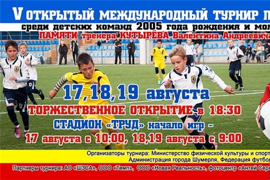 Турнир по футболу среди детских команд в Шумерле приобрел статус международного: в соревнованиях примут участие юные футболисты из Республики Алжир
