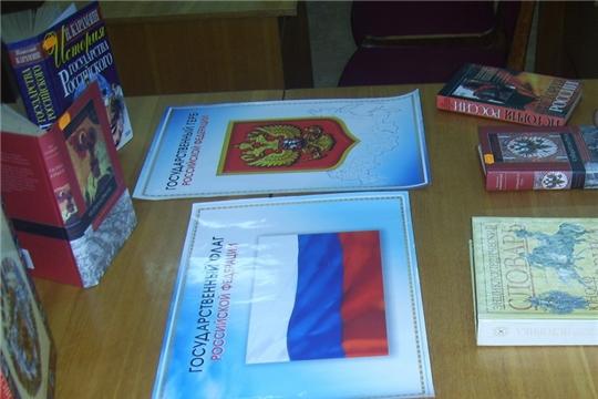 В День государственного флага Российской Федерации библиотеках города Шумерля прошли тематические мероприятия