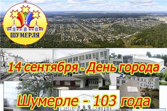 Программа основных мероприятий, посвященных 103-летию города Шумерля